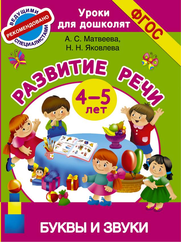Анна Матвеева Развитие речи. 4-5 лет. Буквы и звуки анна матвеева говорю понимаю объясняю правильно развитие речи 5 6 лет