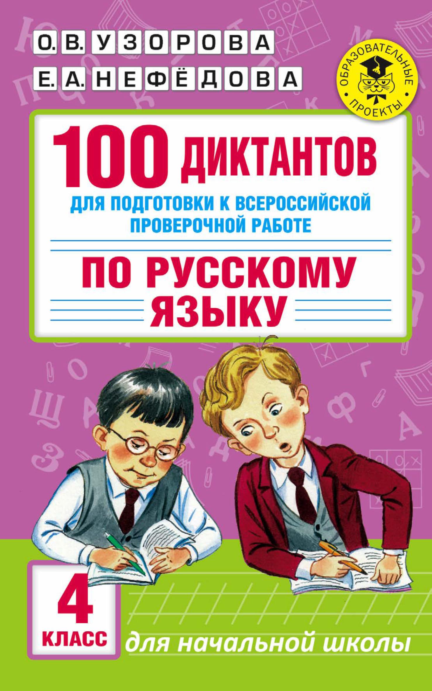 О. В. Узорова 100 диктантов для подготовки к Всероссийской проверочной работе по русскому языку. 4 класс