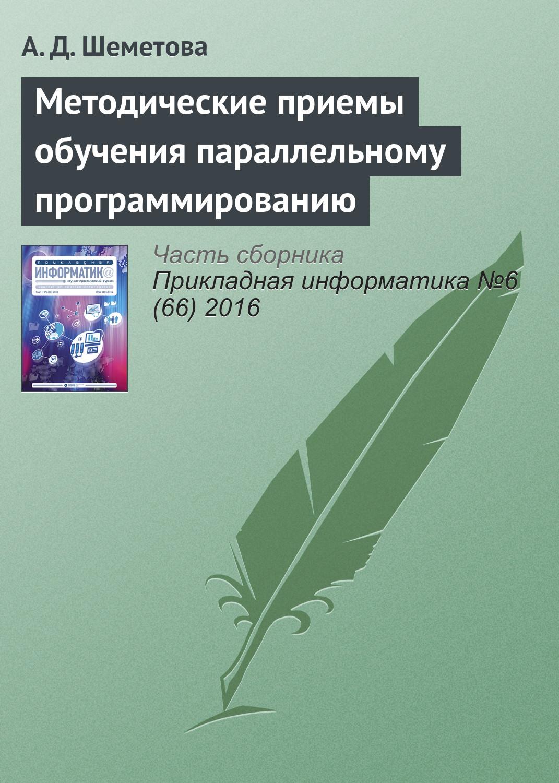 А. Д. Шеметова Методические приемы обучения параллельному программированию