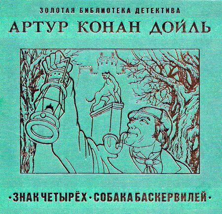 Артур Конан Дойл Знак четырех дойл а шерлок холмс лучшие повести и рассказы