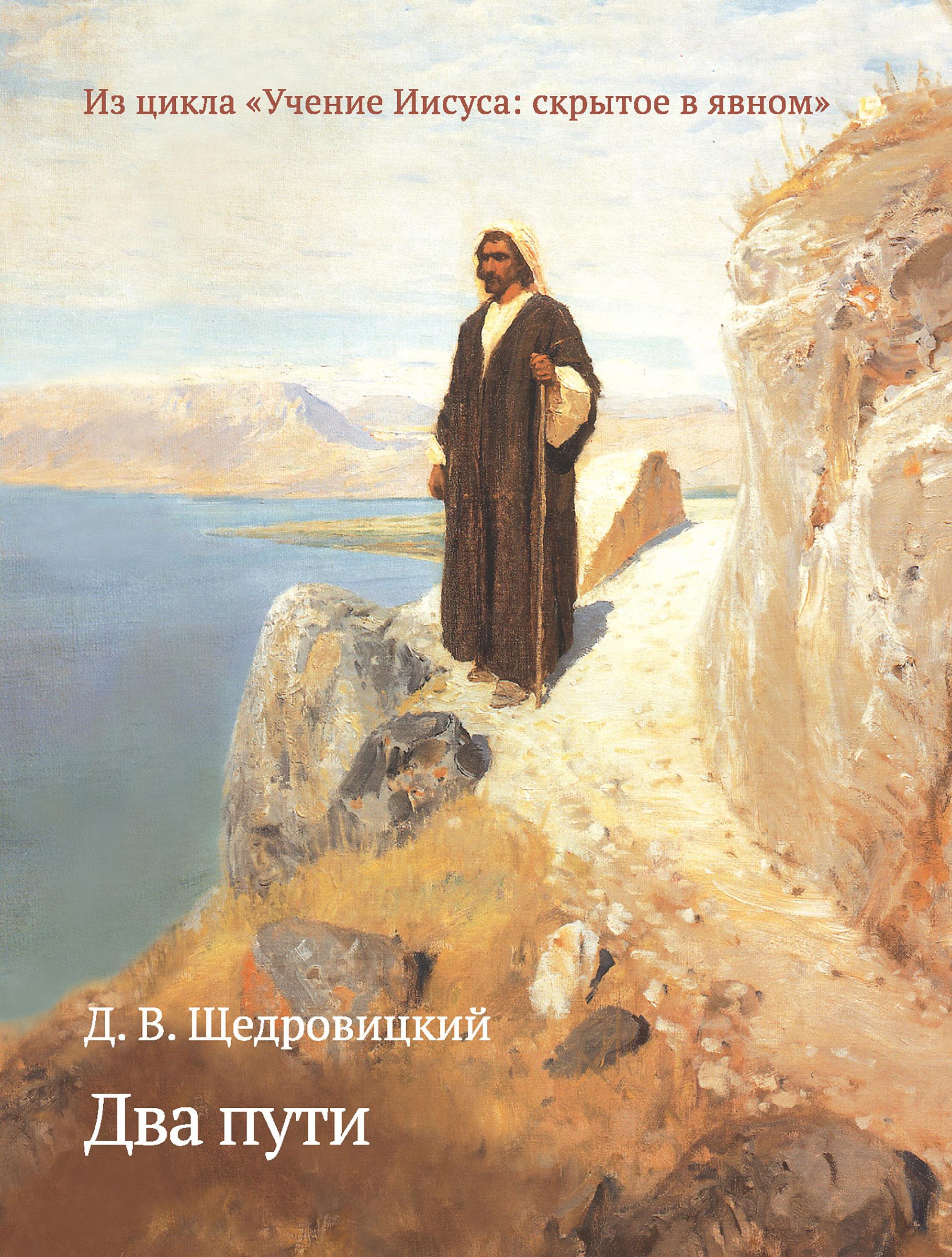 Дмитрий Щедровицкий Два пути щедровицкий д в внутренний человек из цикла учение иисуса скрытое в явном