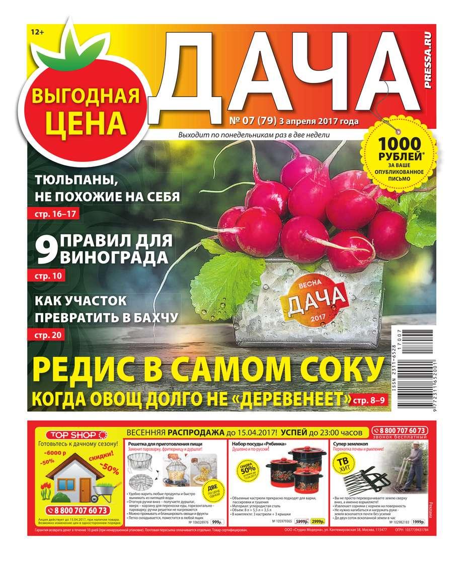 Фото - Редакция газеты Дача Pressa.ru Дача Pressa.ru 07-2017 редакция газеты наша версия наша версия 18 2019