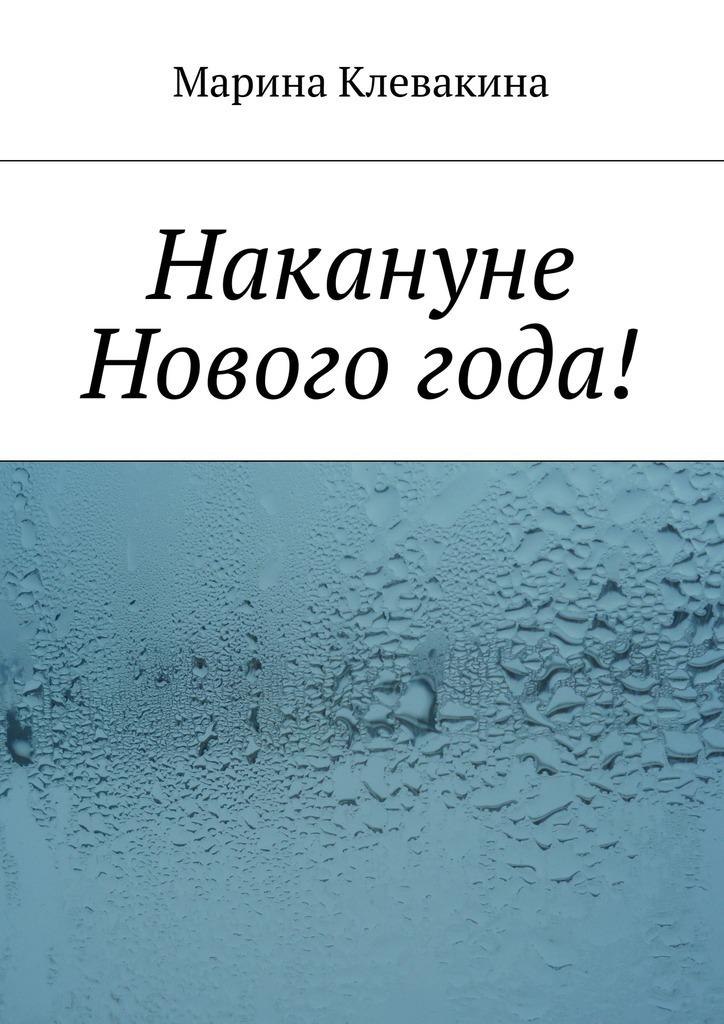 Марина Сергеевна Клевакина Накануне Нового года! марина сергеевна чупрова пиит время первых