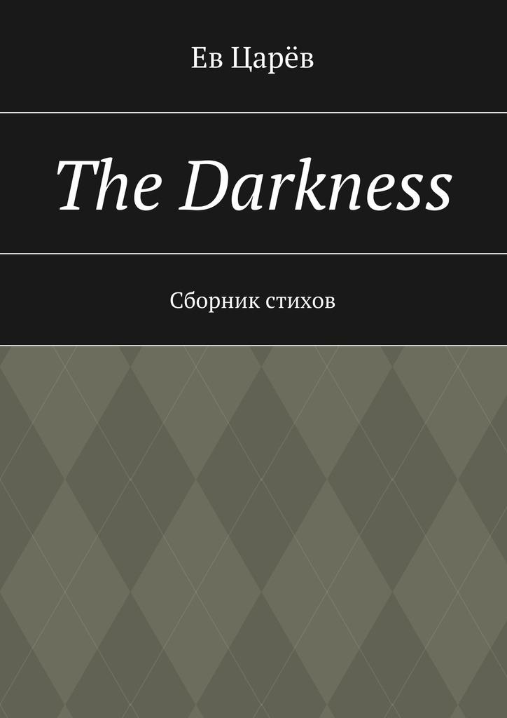 Ев Царёв The Darkness. Сборник стихов ев царёв the darkness сборник стихов isbn 9785448501357