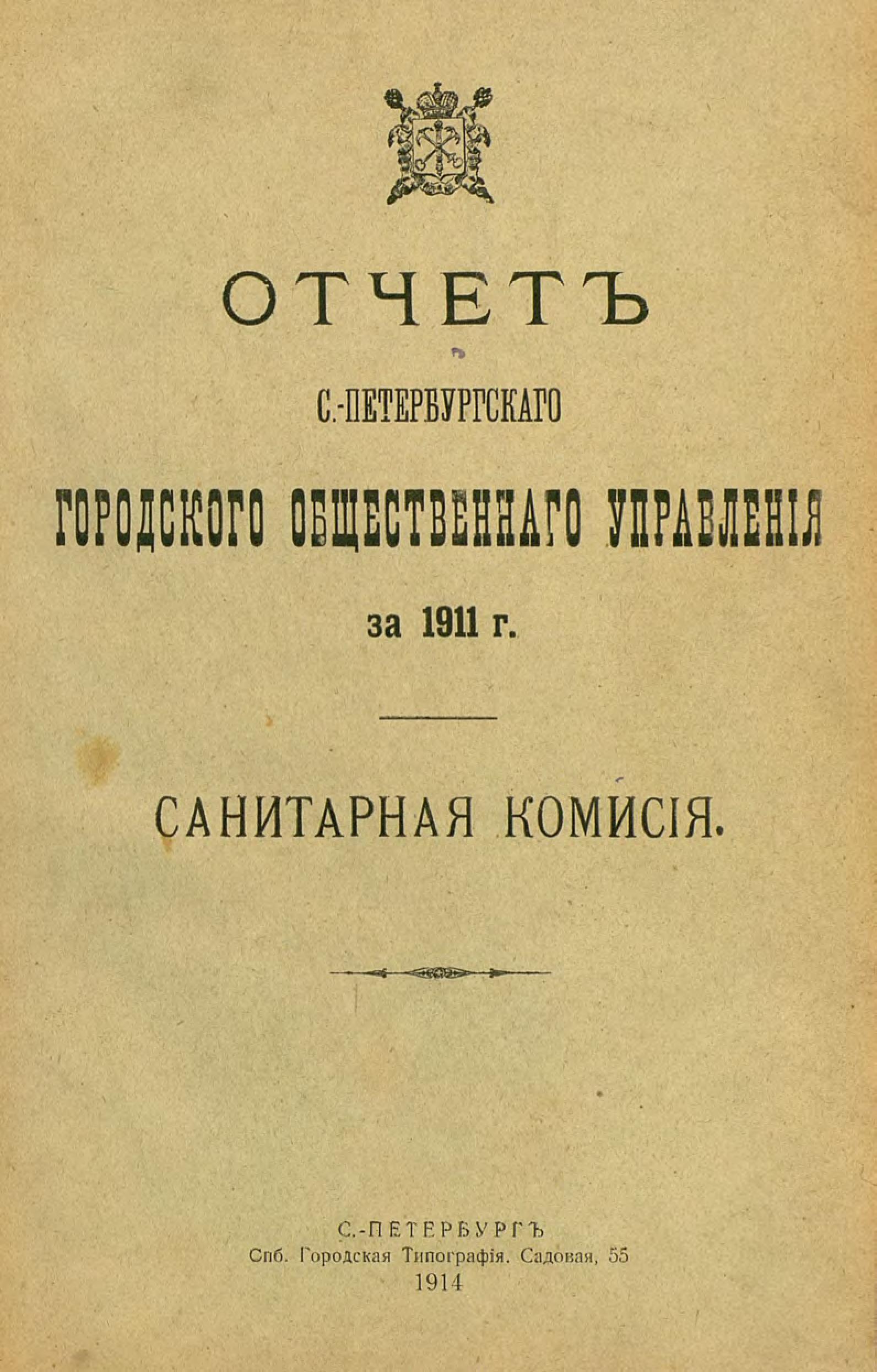 Коллектив авторов Отчет городской управы за 1911 г. Часть 7 цена