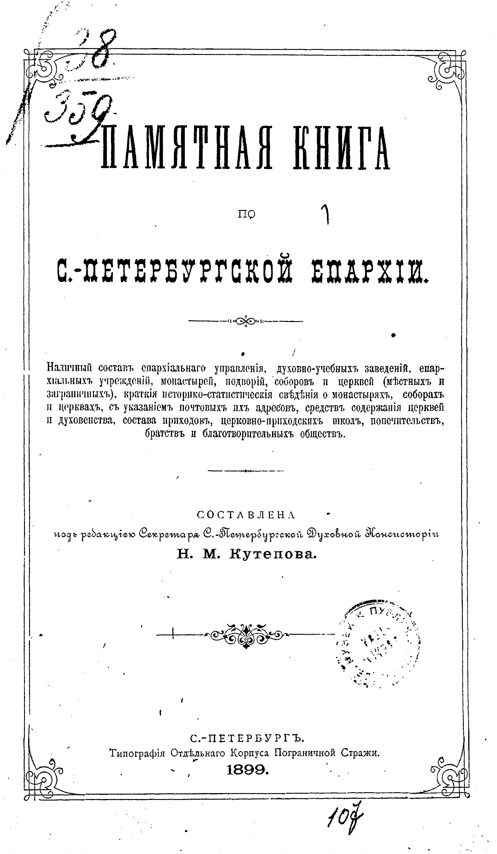 Коллектив авторов Памятная книга по С.-Петербургской епархии цена