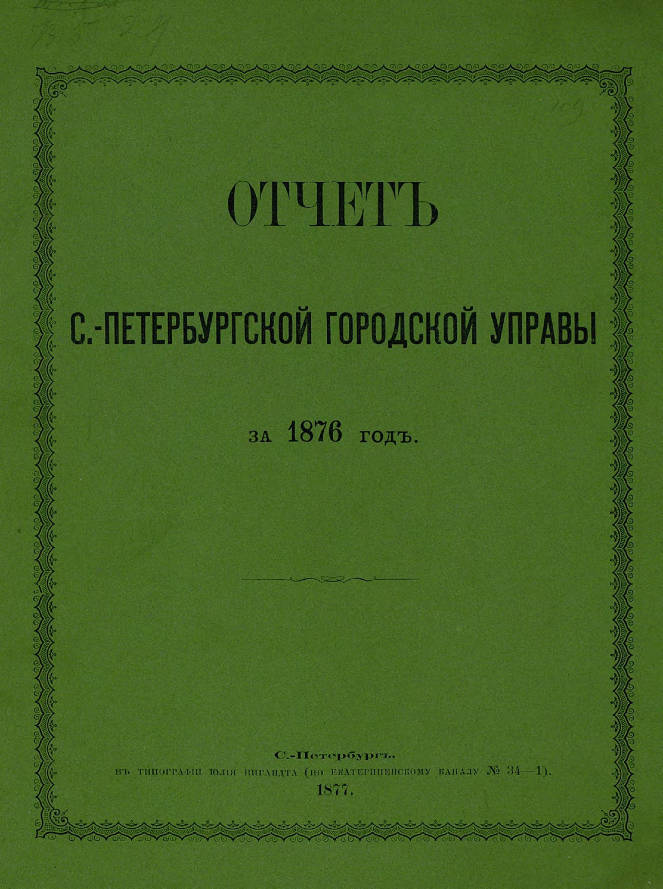 Коллектив авторов Отчет городской управы за 1876 г.