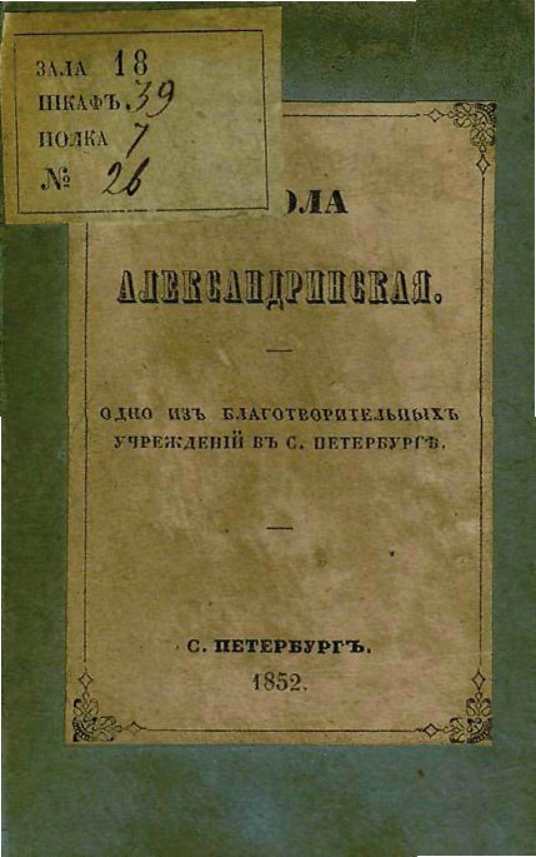 Коллектив авторов Школа Александринская