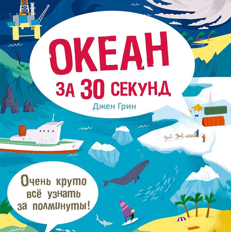 Джен Грин Океан за 30 секунд грин д путеводитель по миру научных открытий