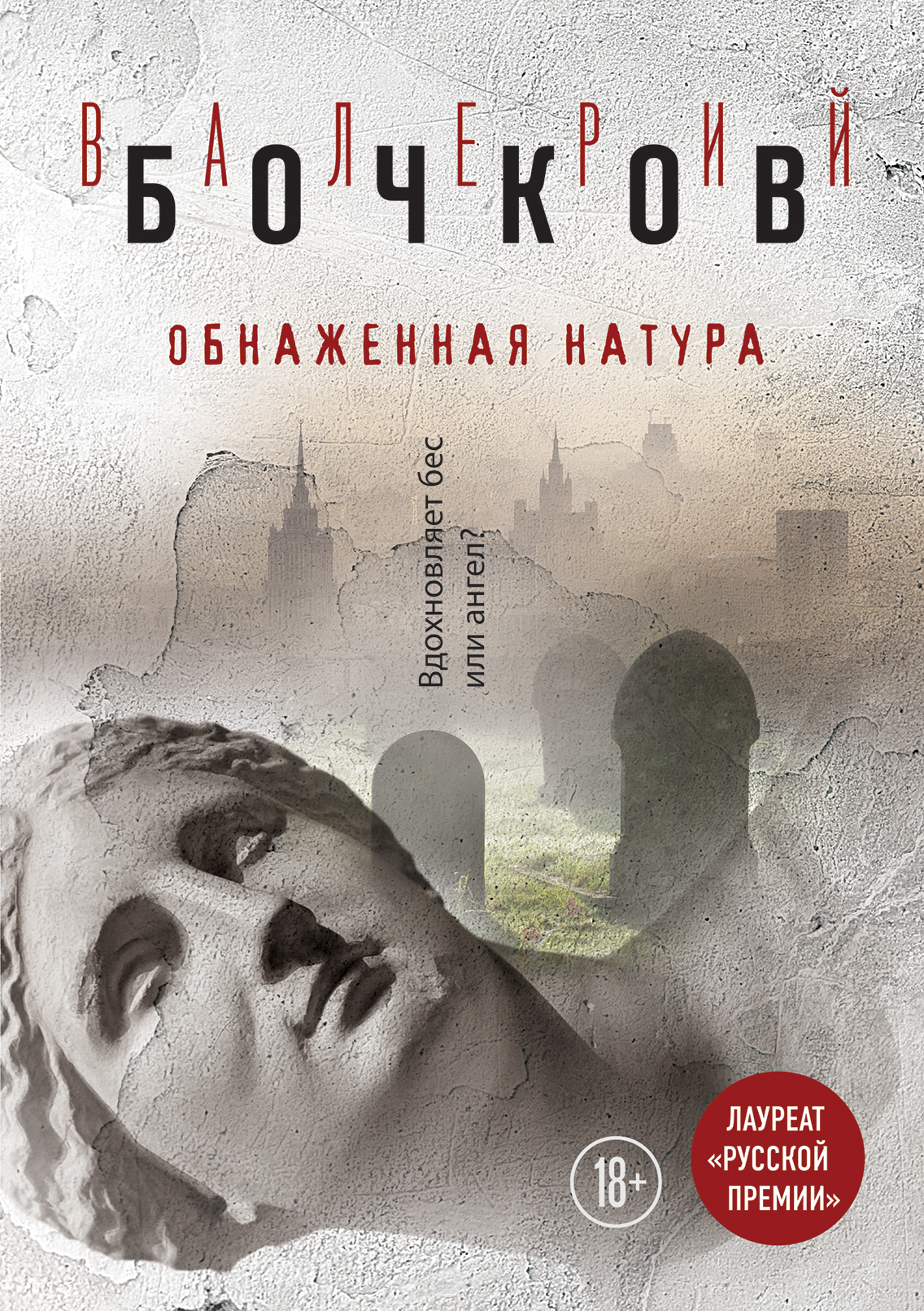 Валерий Бочков Обнаженная натура бочков валерий борисович латгальский крест