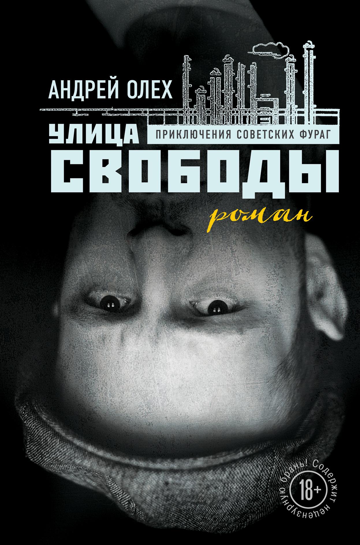 Андрей Олех Улица Свободы олех андрей юрьевич улица свободы