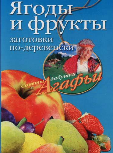 Агафья Звонарева Ягоды и фрукты. Заготовки по-деревенски агафья звонарева рукоделие для дома