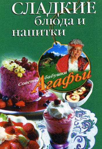 Агафья Звонарева Сладкие блюда и напитки