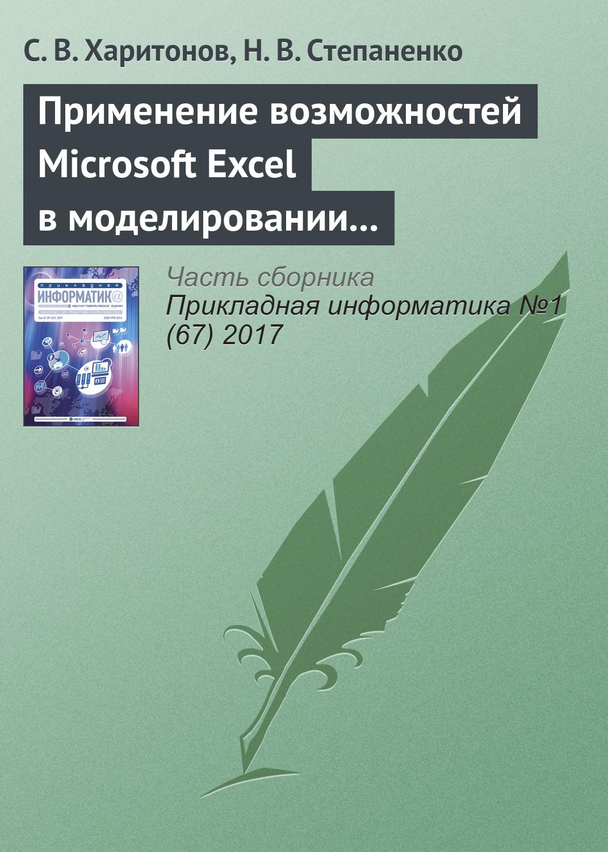 С. В. Харитонов Применение возможностей Microsoft Excel в моделировании рисков инвестиционных проектов i series ms excel 2002 brief