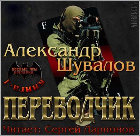 Александр Шувалов Переводчик браслеты