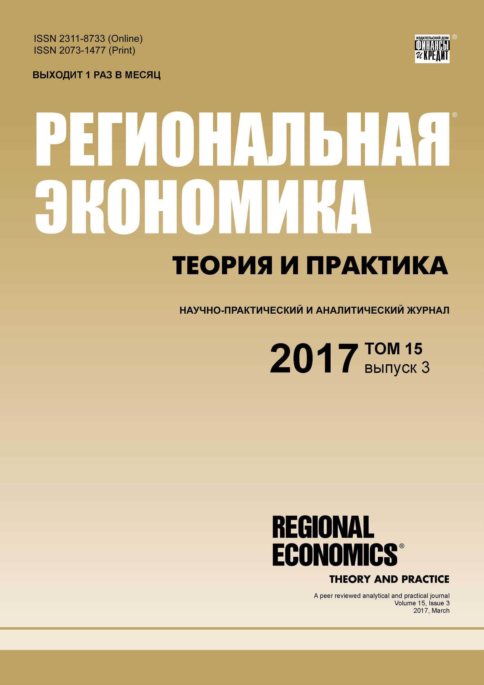 Отсутствует Региональная экономика: теория и практика № 3 2017 глушкова в эколого экономические проблемы россии и ее регионов