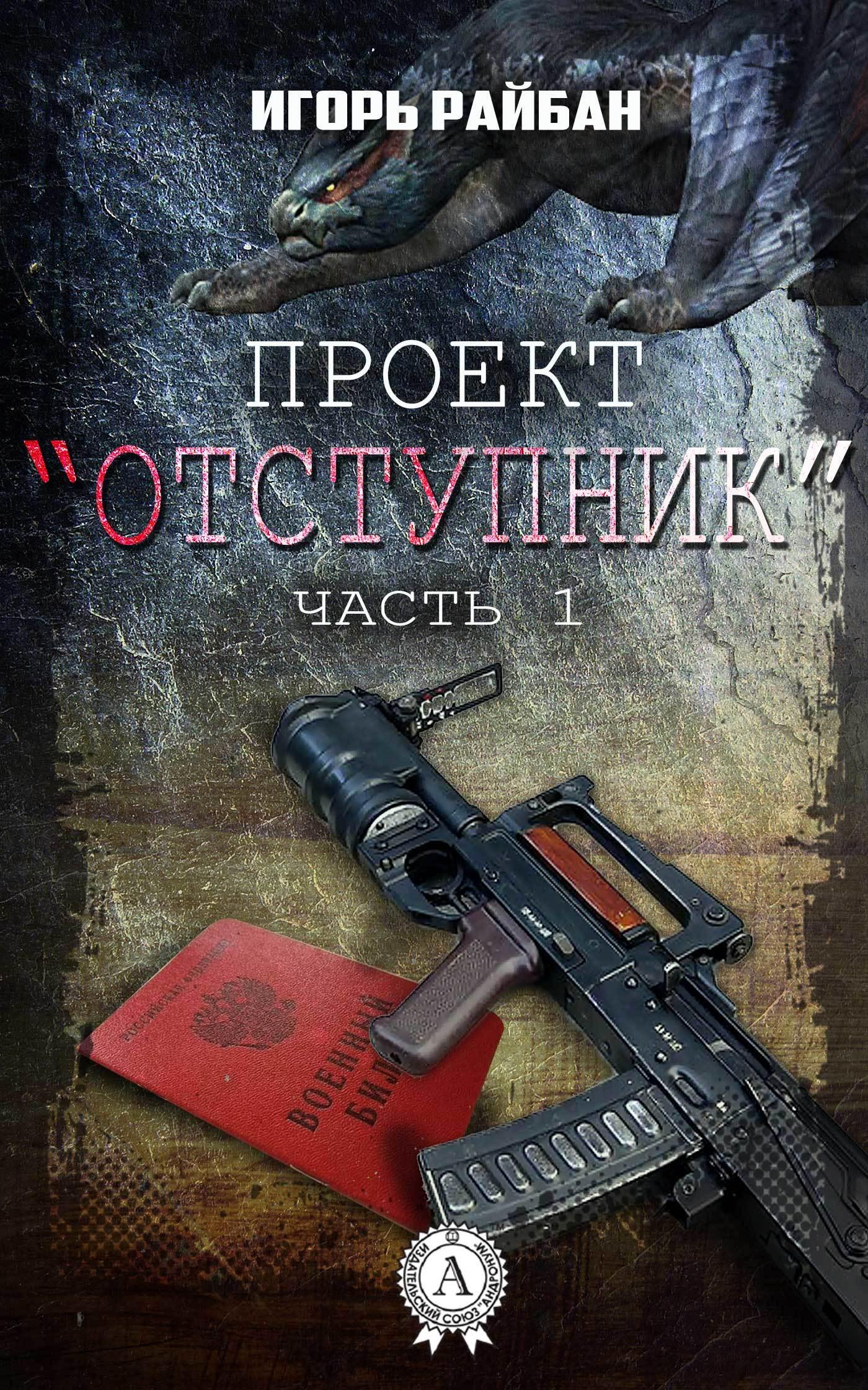 Игорь Райбан Проект «Отступник»