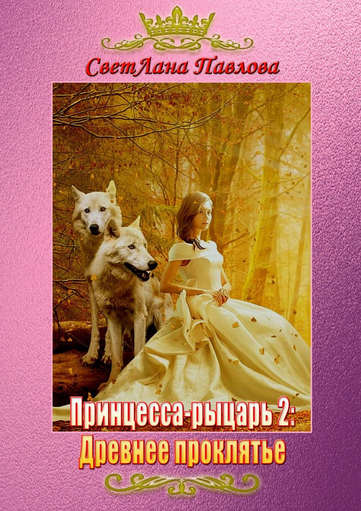 СветЛана Павлова Принцесса-рыцарь: Древнее проклятье. Книга 2 светлана павлова принцесса рыцарь сила и власть книга 4