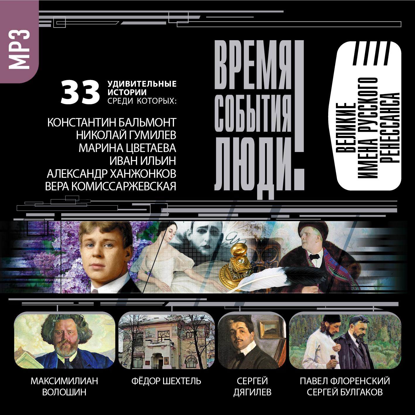 Сборник Великие имена русского ренессанса