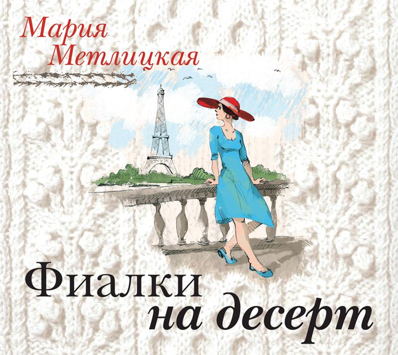 Мария Метлицкая Фиалки на десерт (повесть) цена