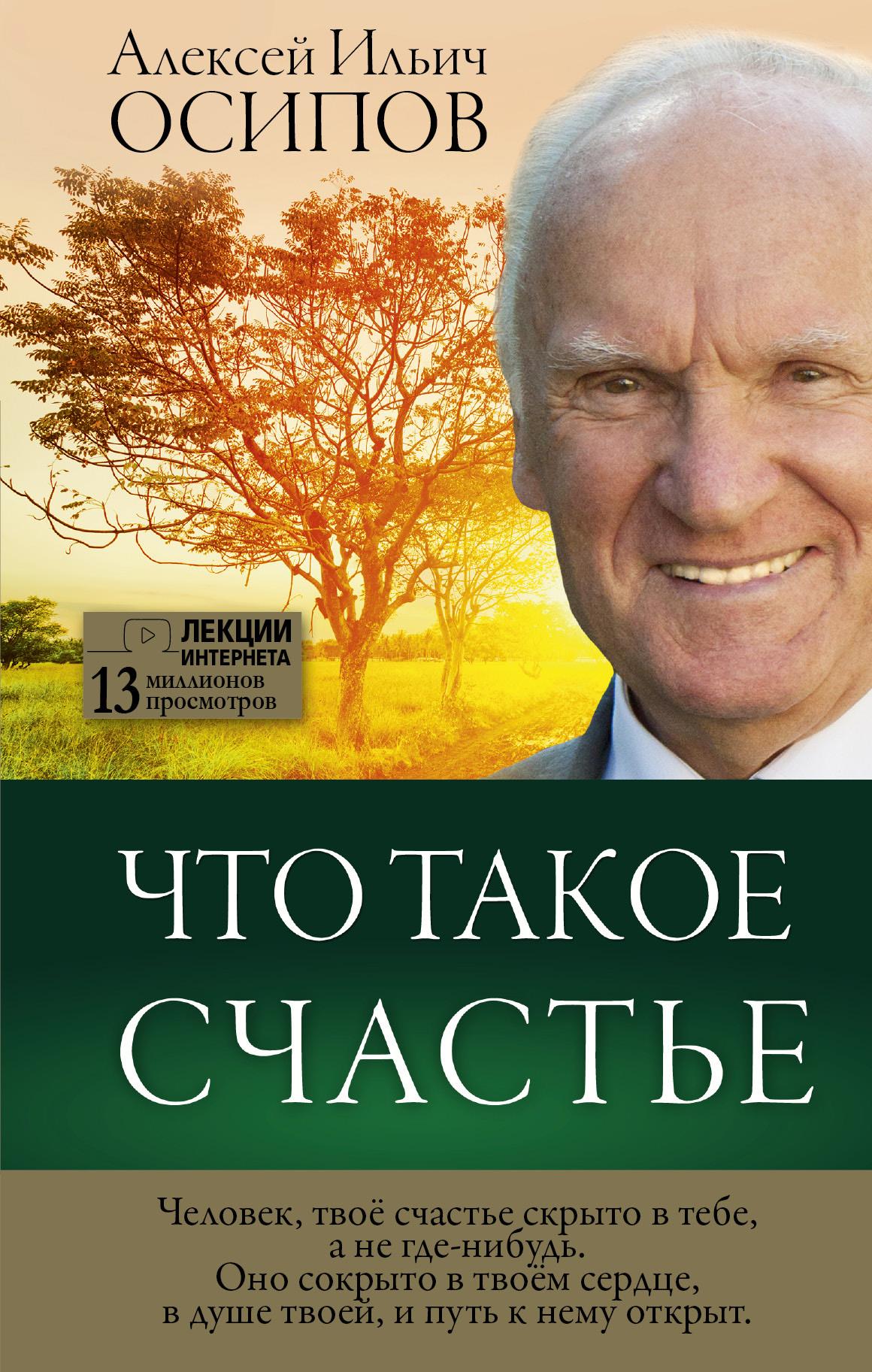 Алексей Осипов Что такое счастье алексей осипов что христианство дает человеку