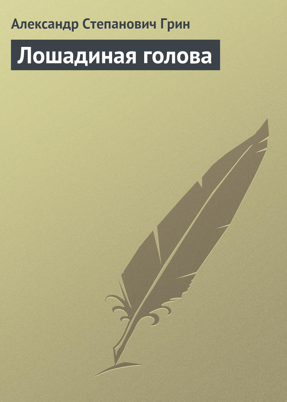 Александр Грин Лошадиная голова