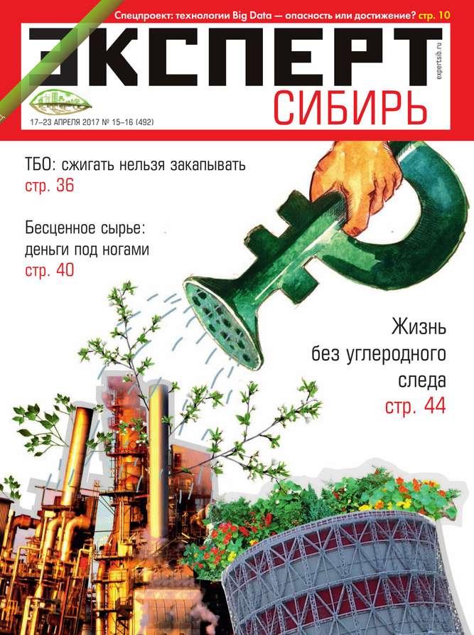 Эксперт Сибирь 15-16-2017