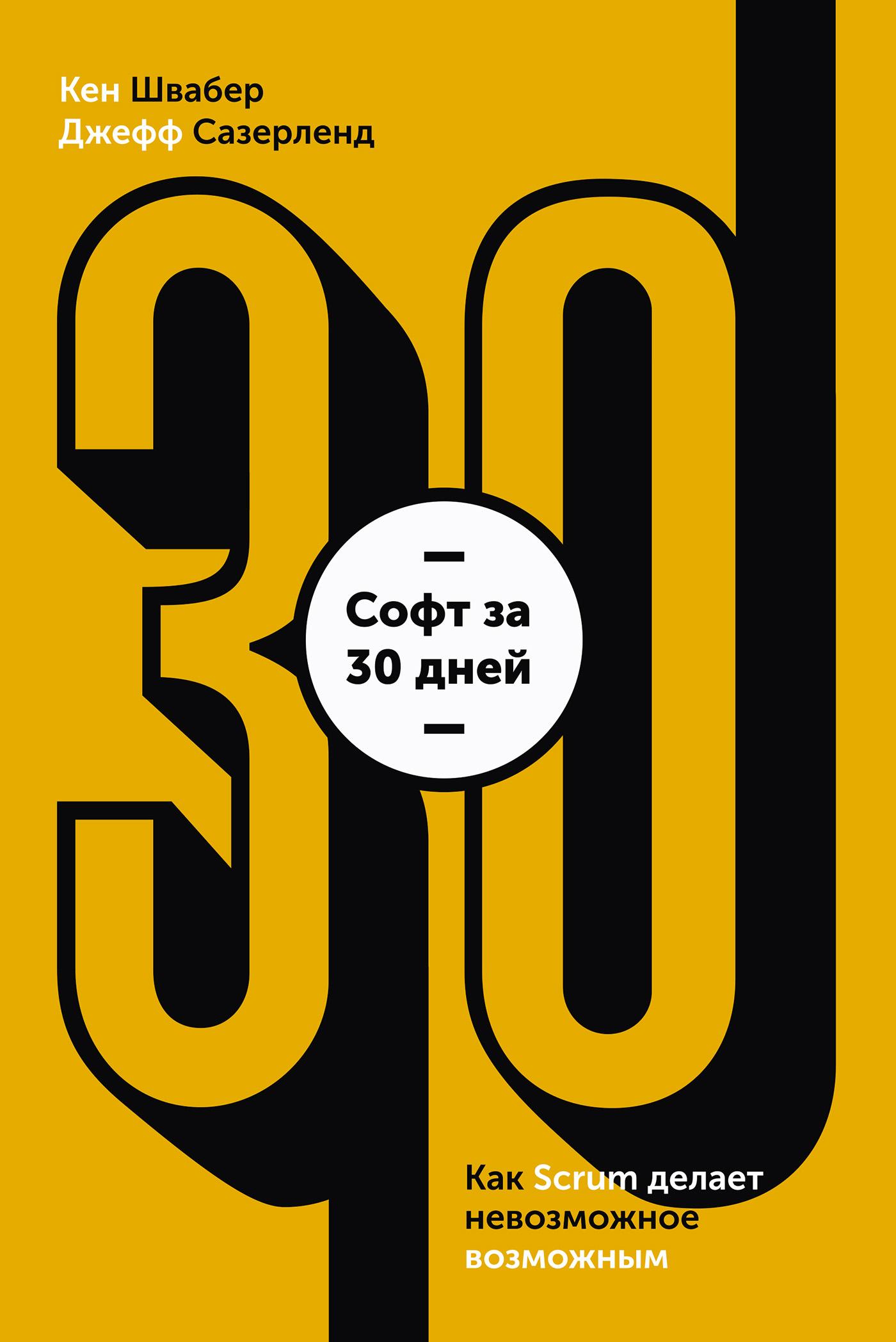 Джефф Сазерленд Софт за 30 дней. Как Scrum делает невозможное возможным