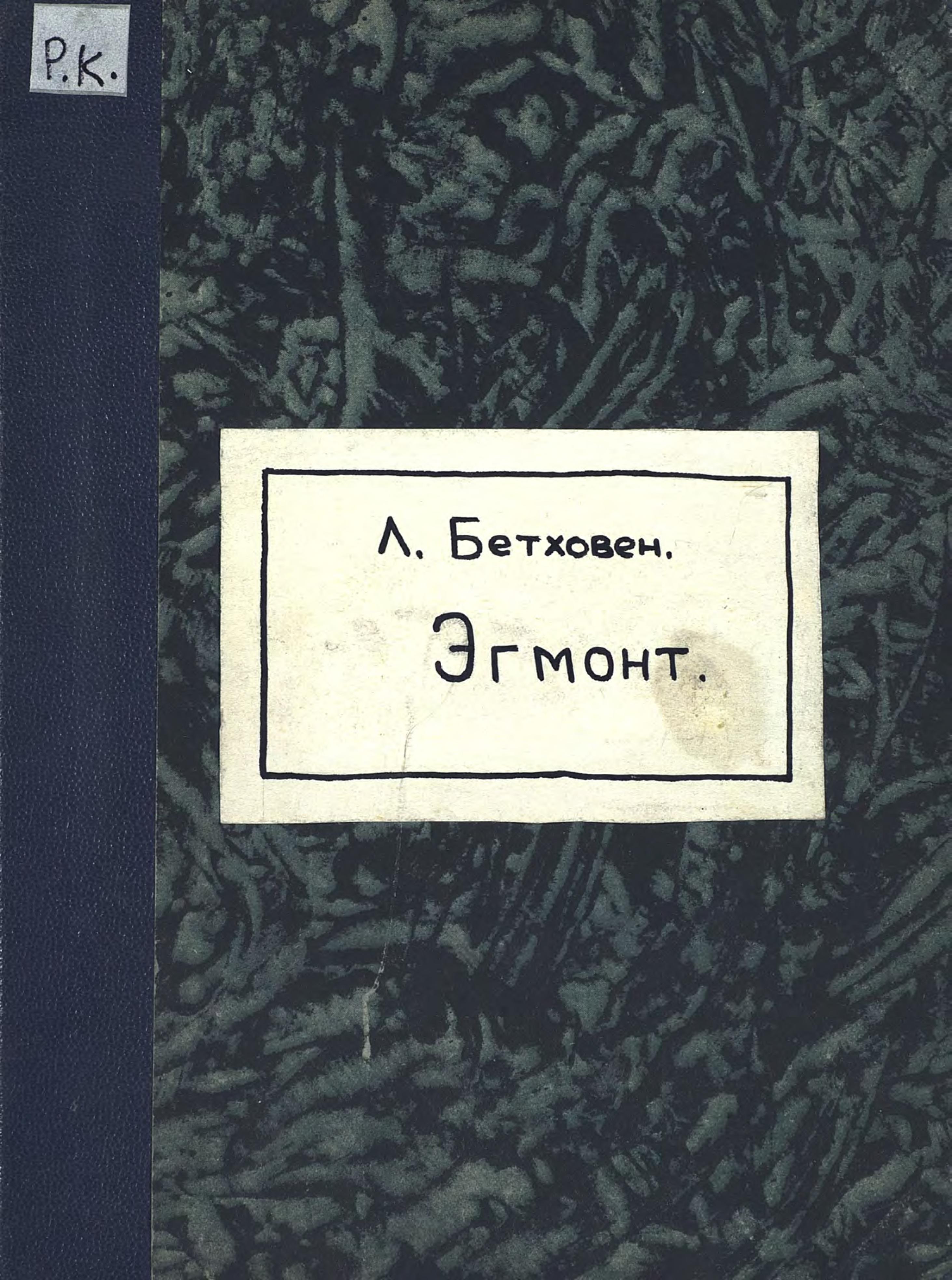 Людвиг ван Бетховен Ouverture air de Bravoure, Romance et entr' actes du Comte d'Egmont w ostijn concert ouverture