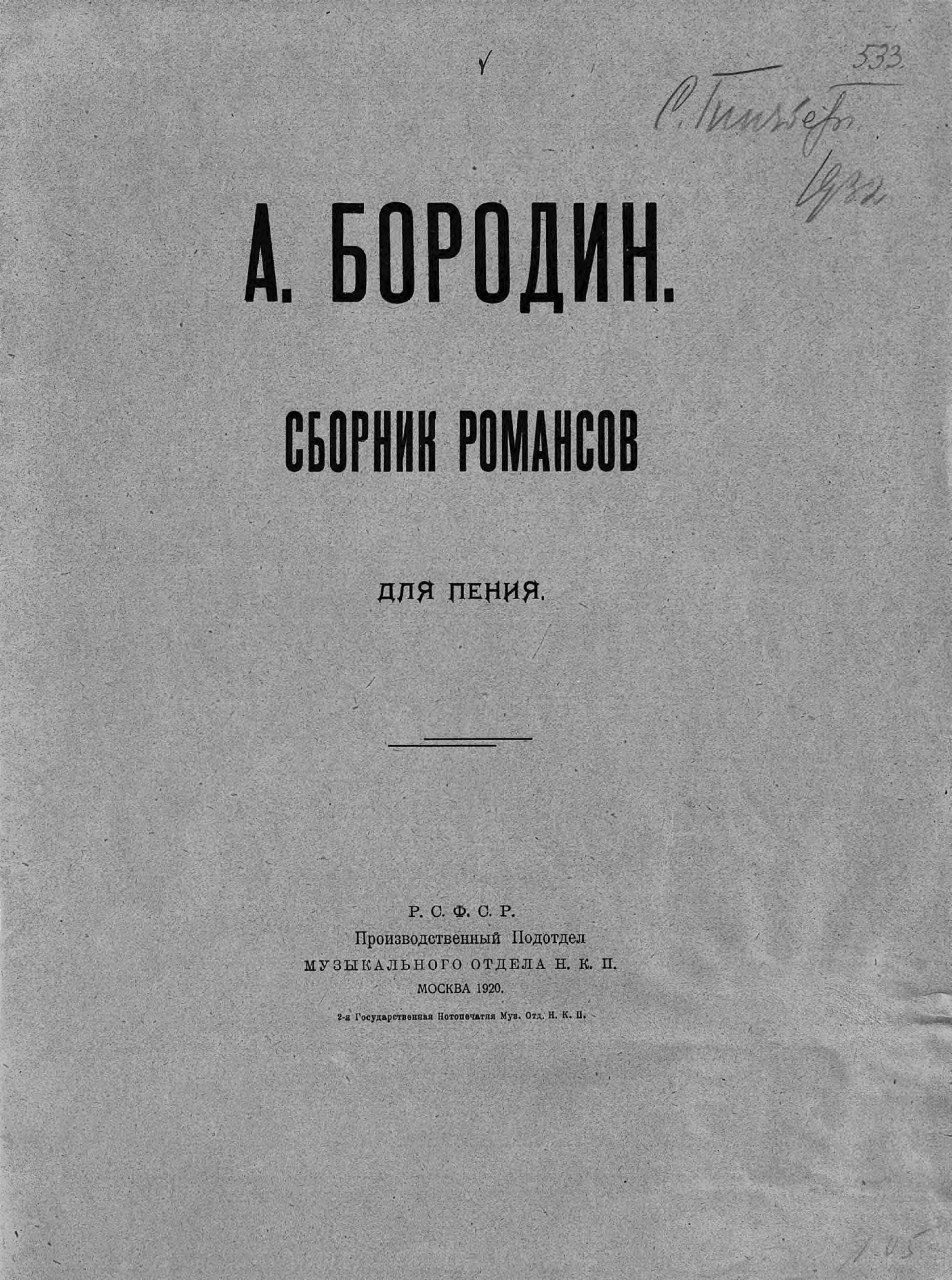 Александр Бородин Сборник романсов виардо п сборник романсов ноты