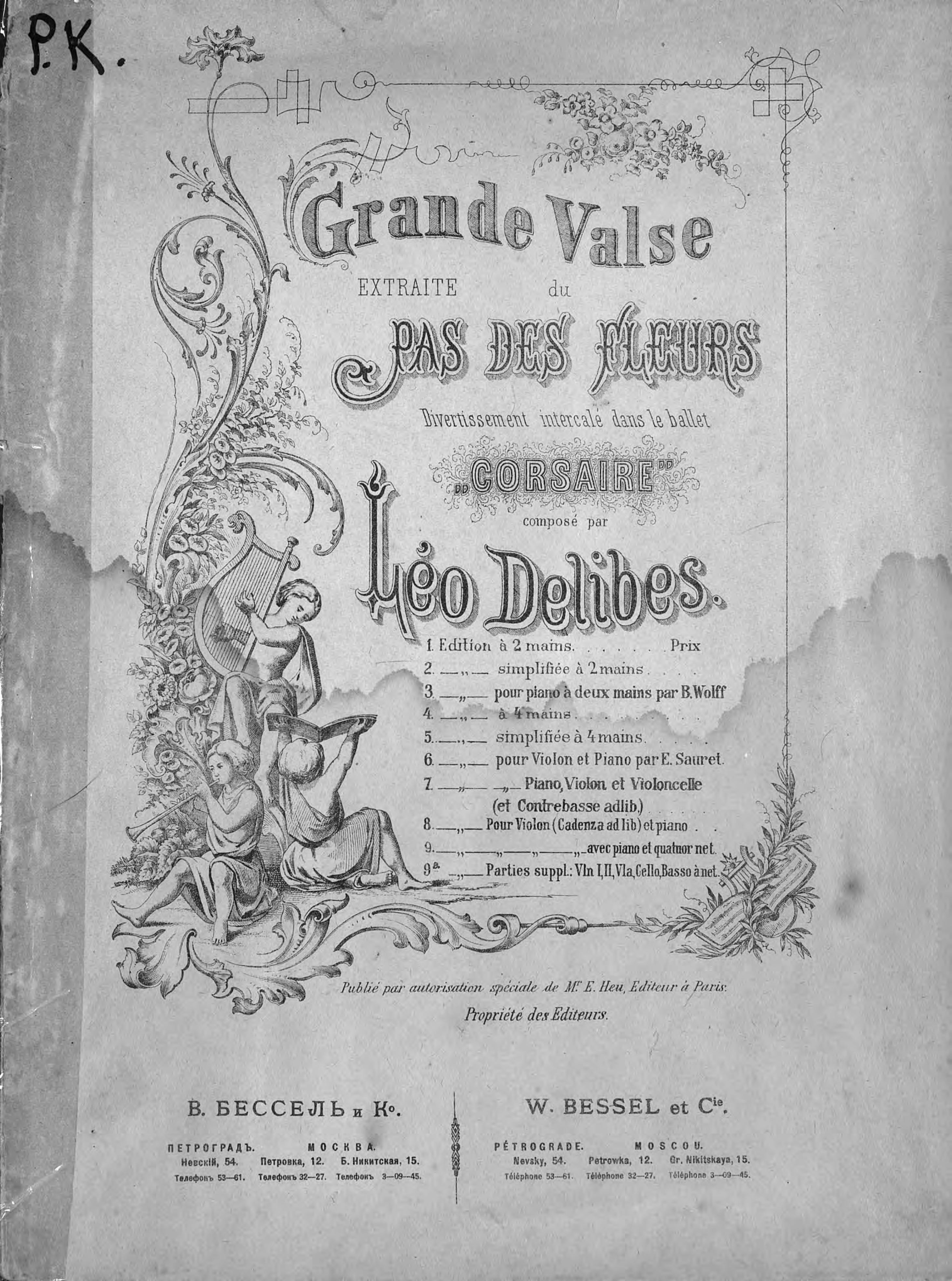 Лео Делиб Grande Valse e chabrier petite valse