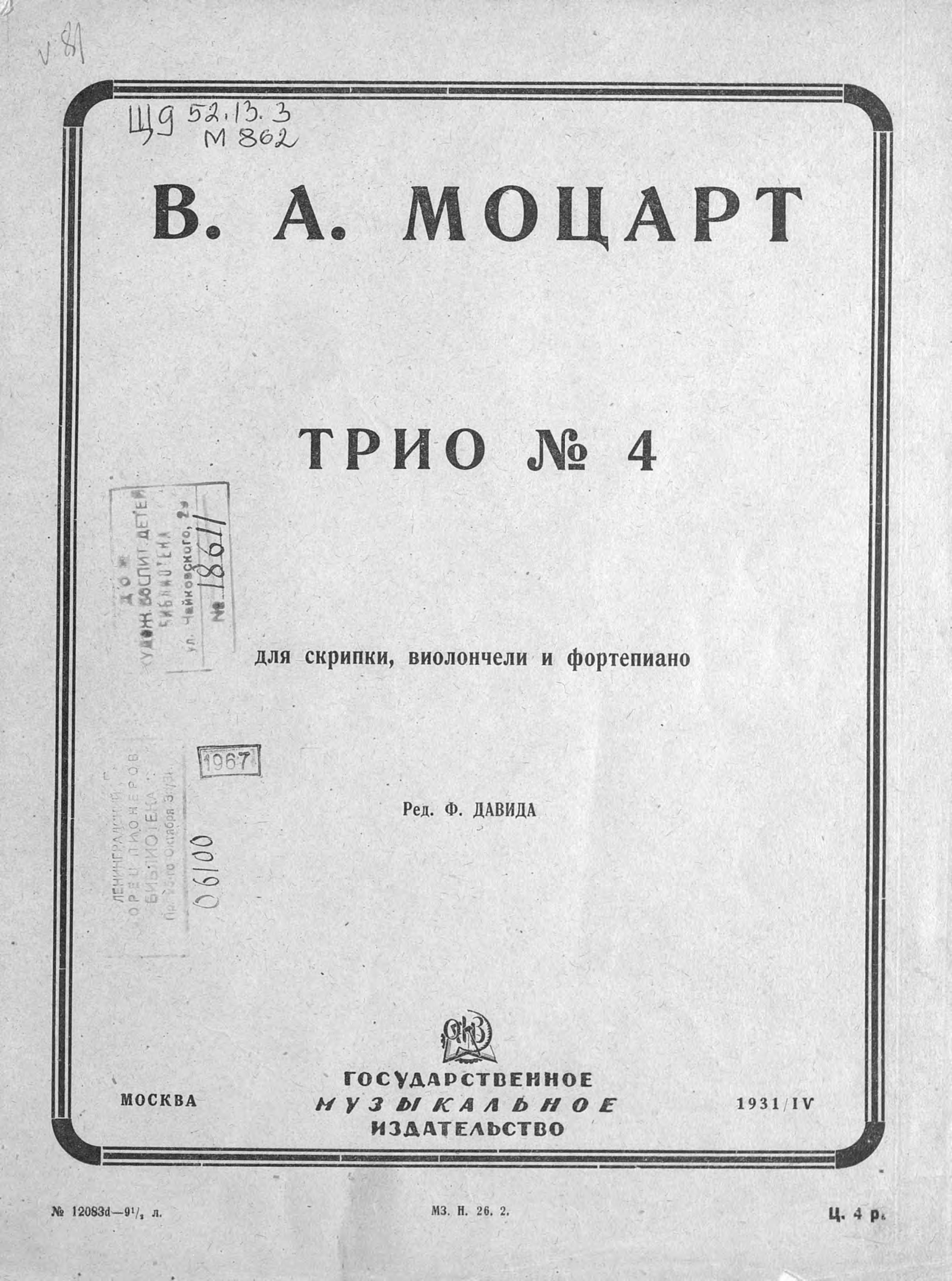 Вольфганг Амадей Моцарт Трио № 4 вольфганг амадей моцарт колыбельная песня
