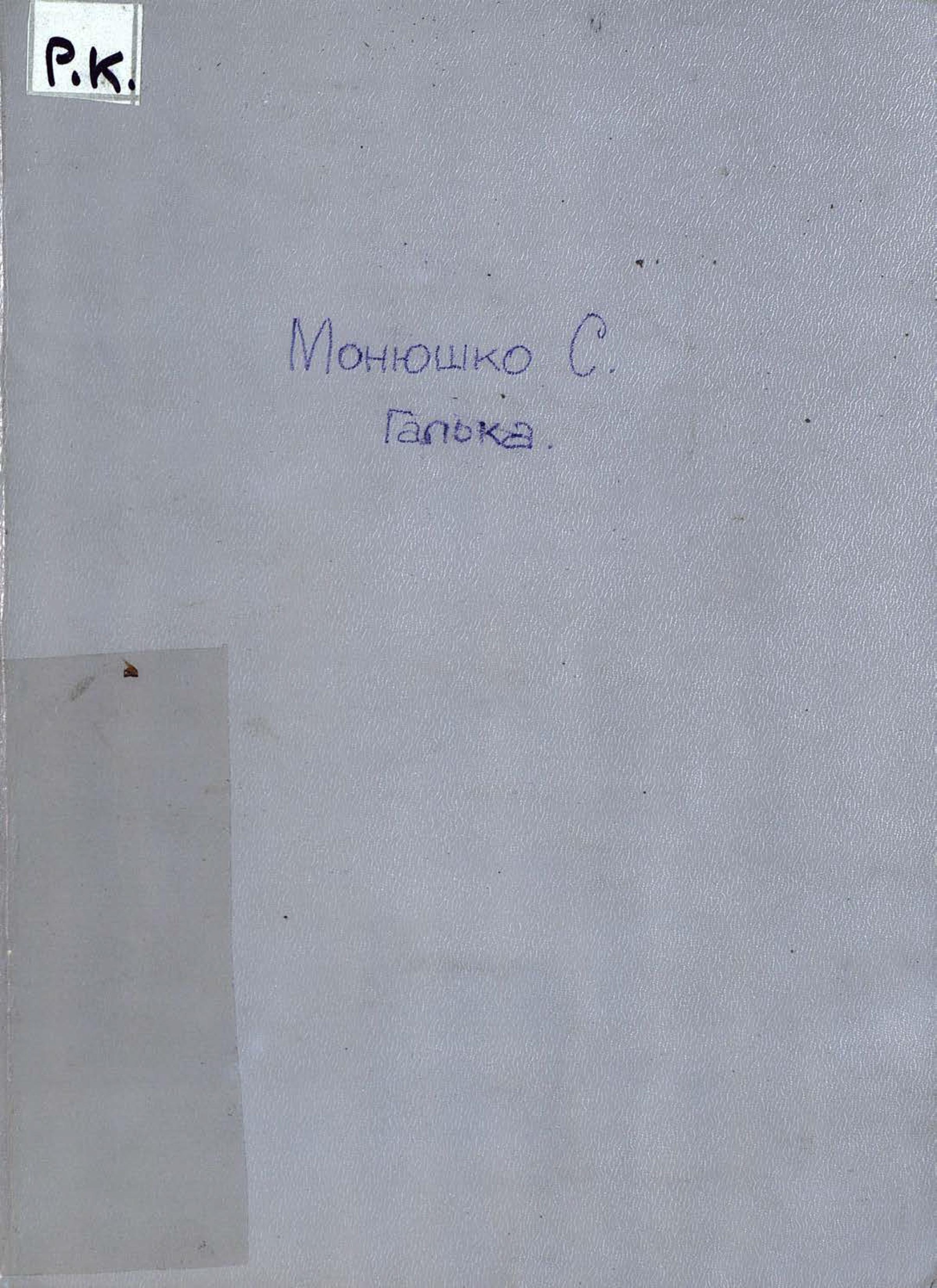 Станислав Монюшко Галька