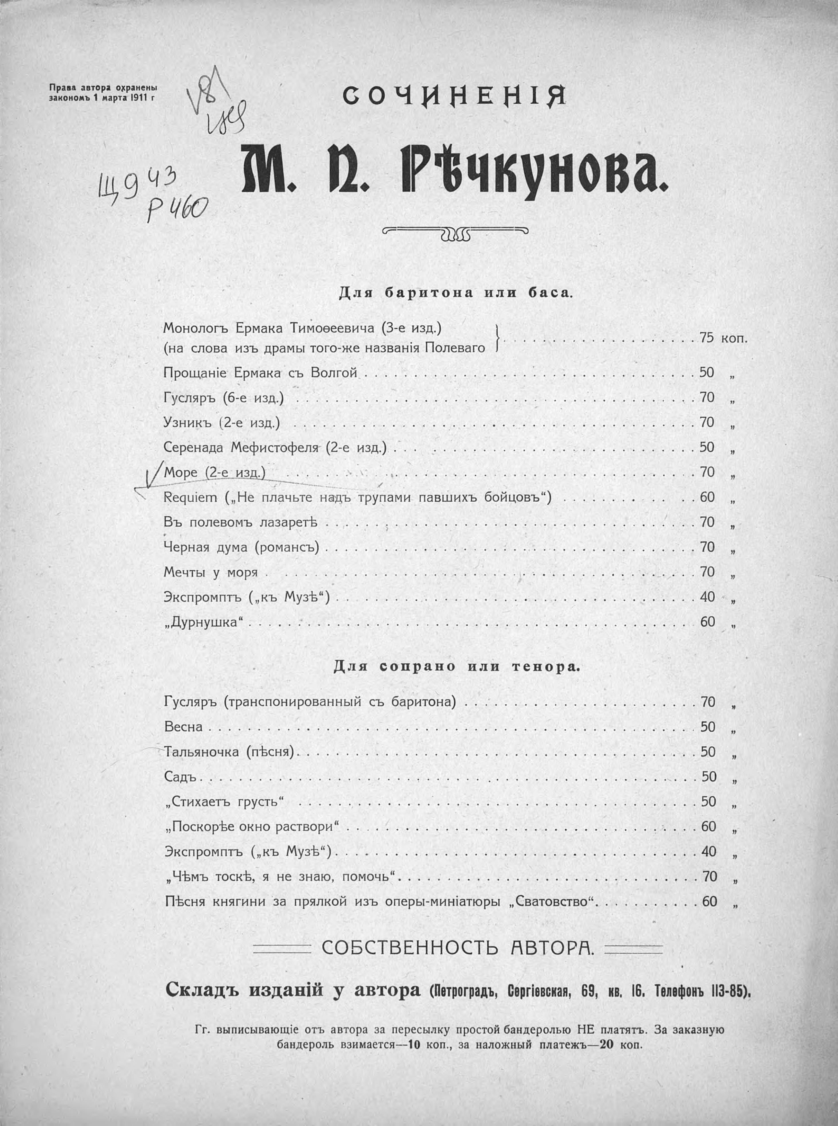 Михаил Петрович Речкунов Море цена 2017