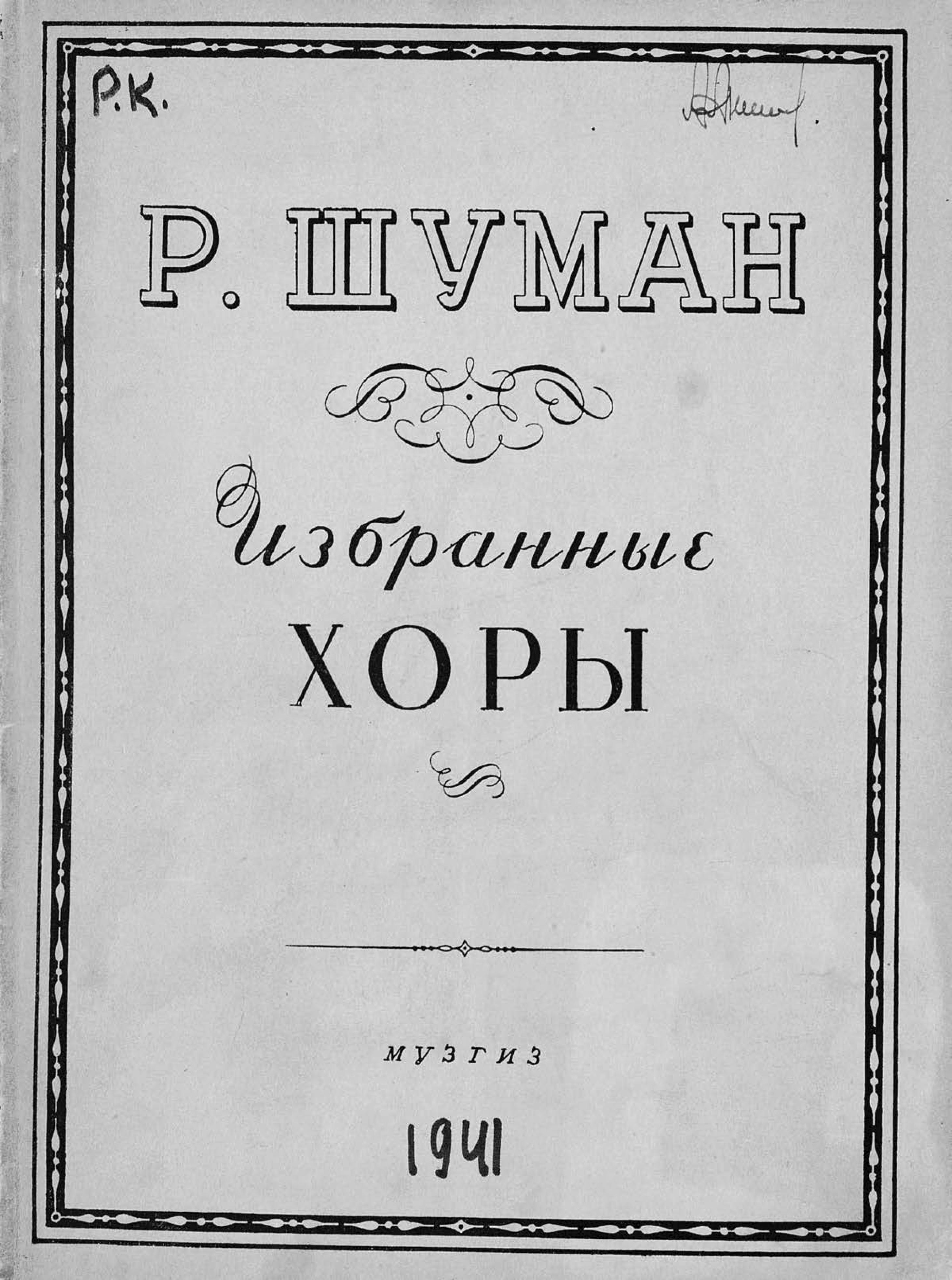 Роберт Шуман Избранные хоры для смешанных голосов яков дубравин дубравин ищу в природе красоту женские хоры