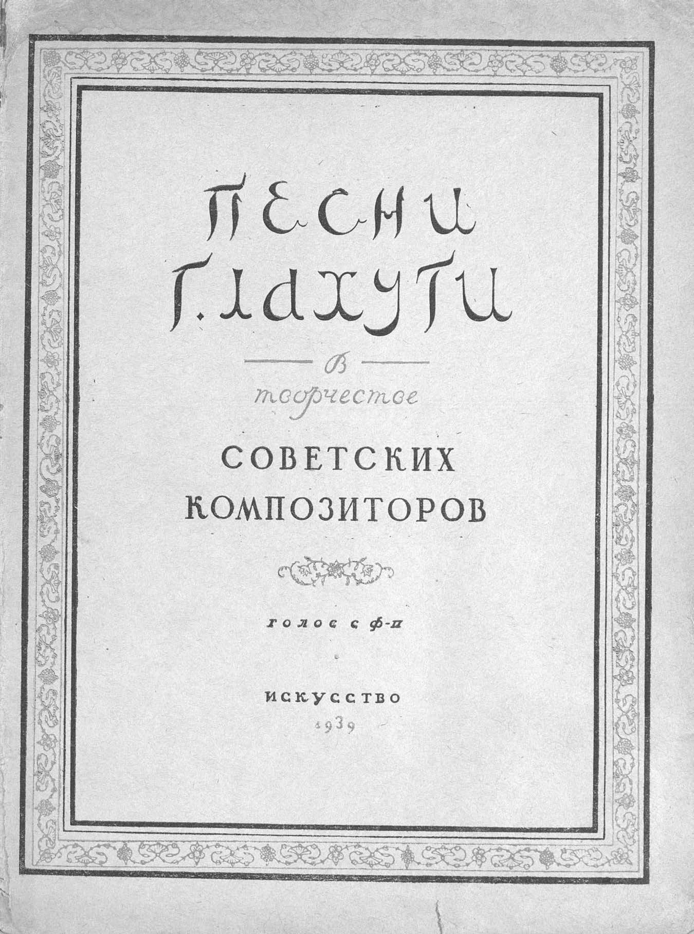 Народное творчество Песни Г. Лахути в творчестве советских композиторов народное творчество занимается день народные и казачьи песни