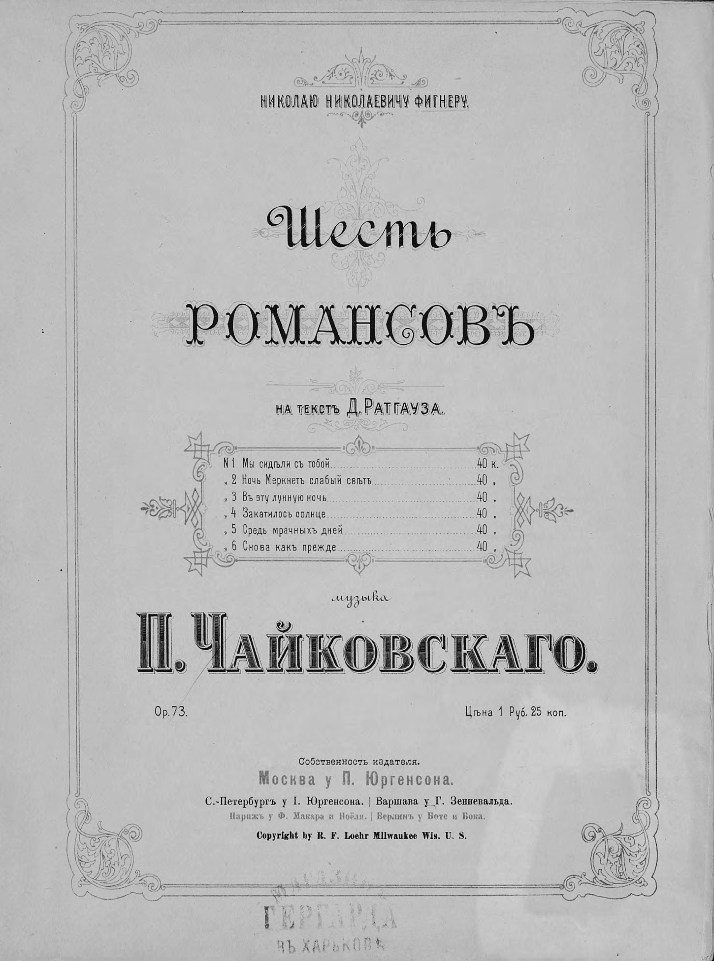 цена на Петр Ильич Чайковский Шесть романсов на текст Д. Ратгауза