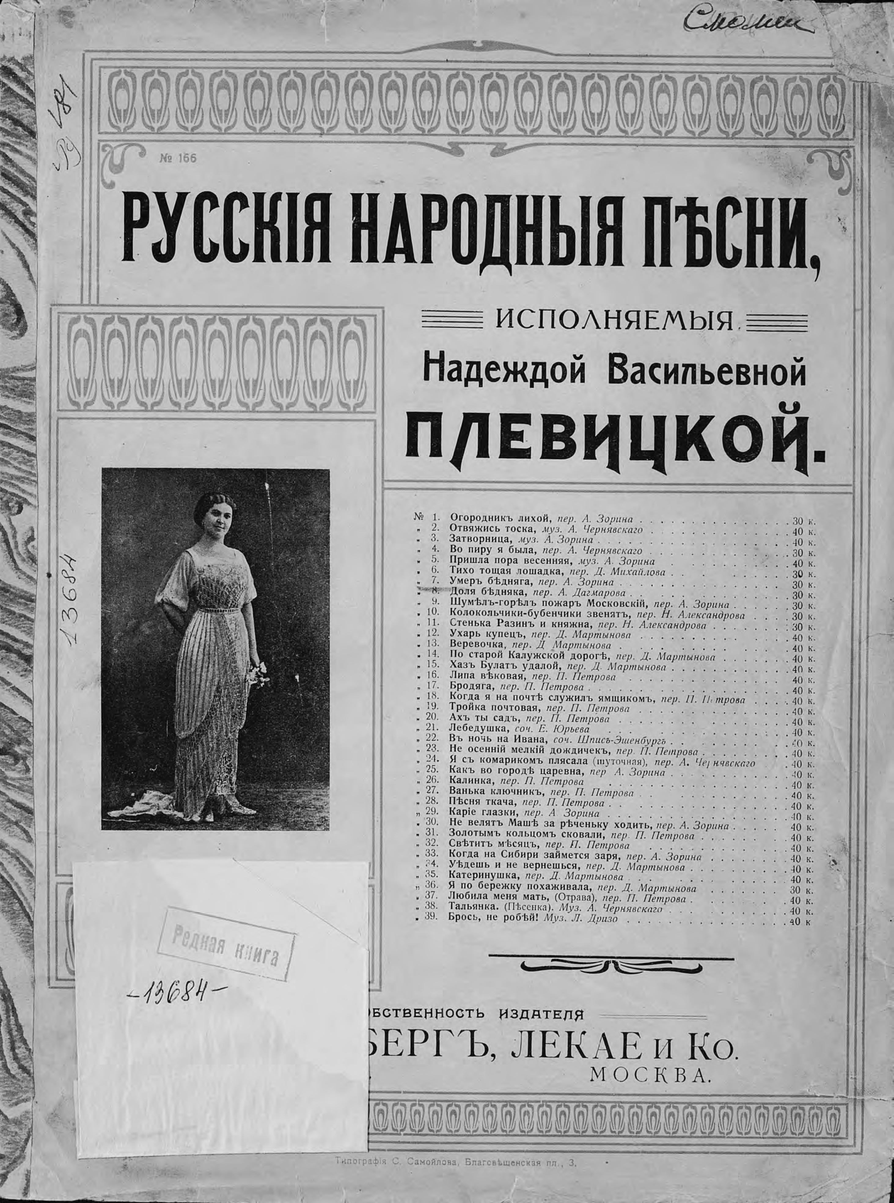 Народное творчество Умер бедняга народное творчество весільні пісні