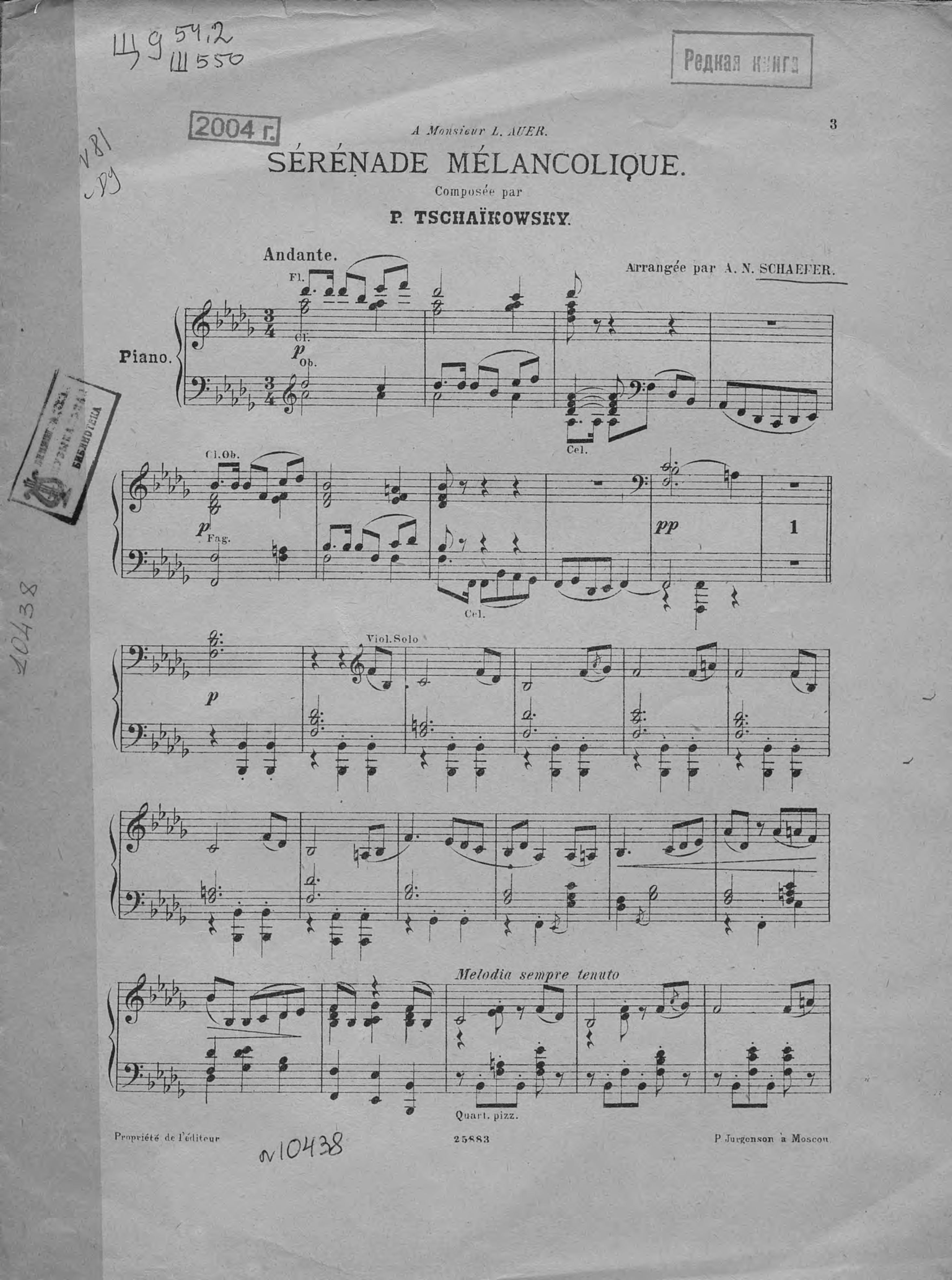 Петр Ильич Чайковский Serenade Melancolique