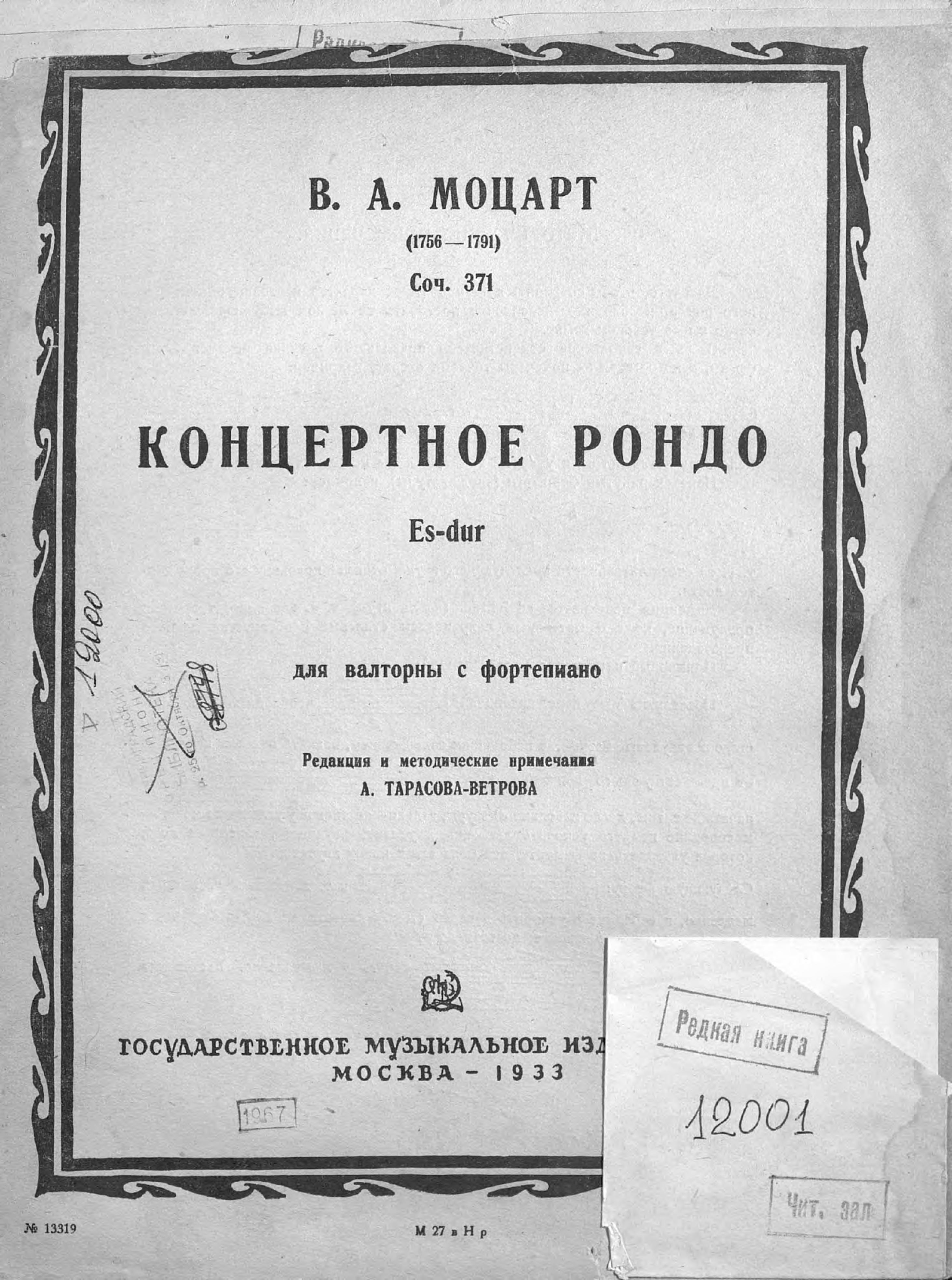 Вольфганг Амадей Моцарт Концертное рондо Es dur для валторны с фортепиано