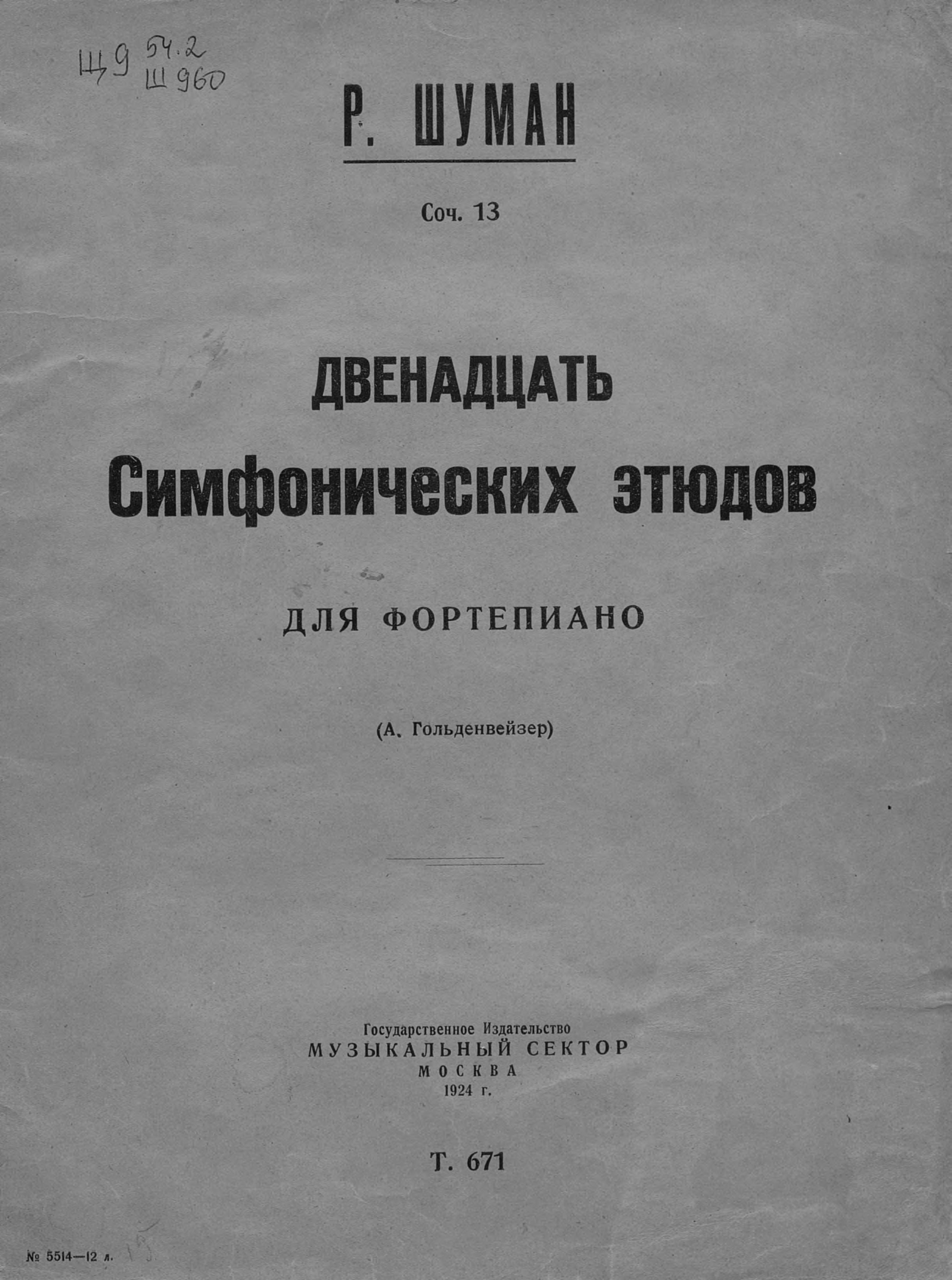 Роберт Шуман Двенадцать симфонических этюдов роберт шуман quintett