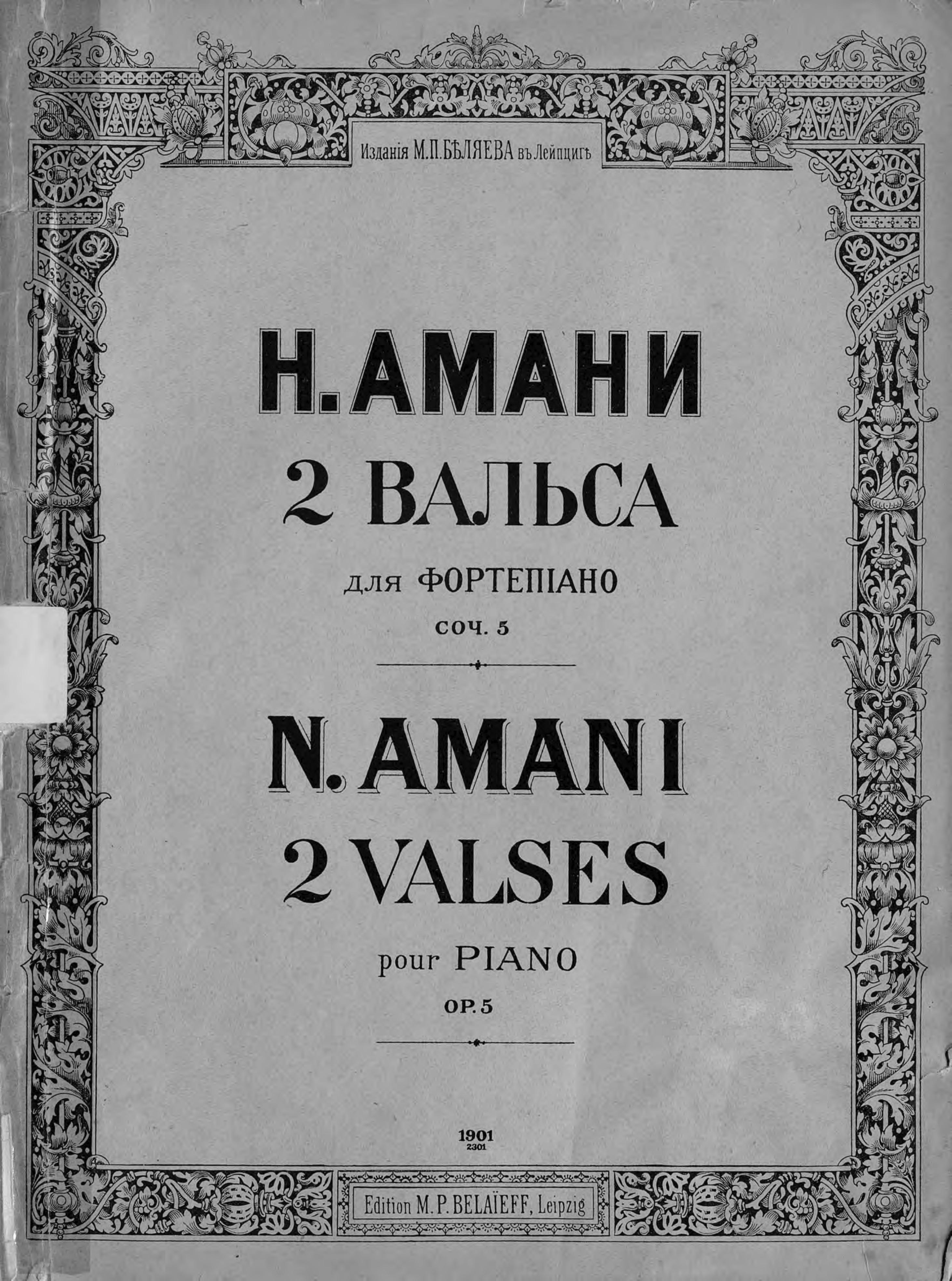 Николай Амани Два вальса для фортепиано николай александрович соколов шесть романсов для пения виолончели и фортепиано