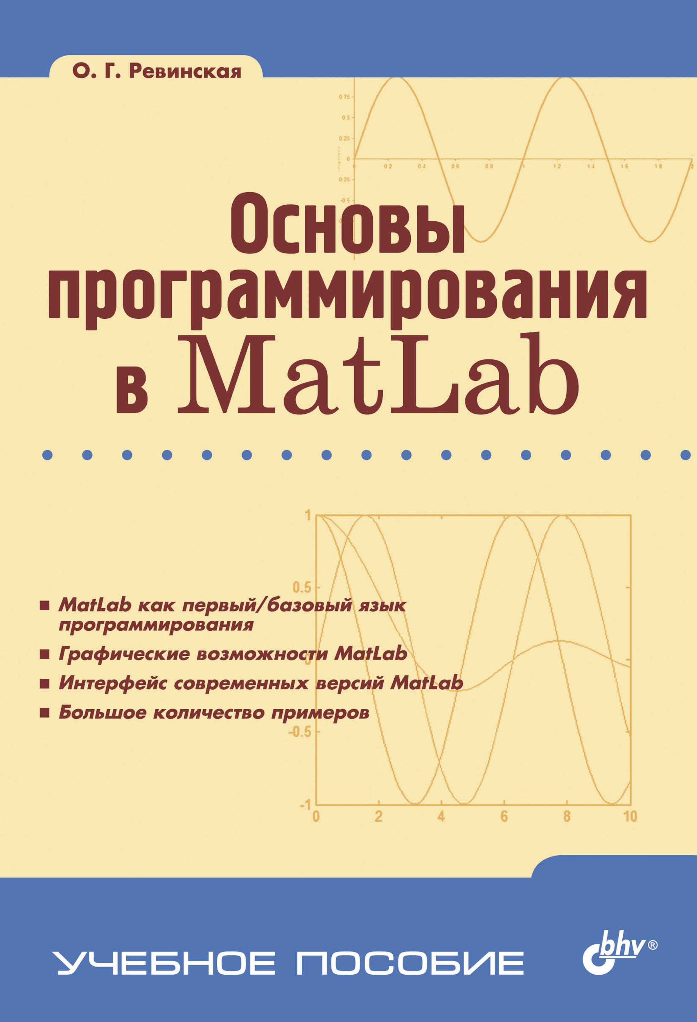 О. Г. Ревинская Основы программирования в Matlab matlab