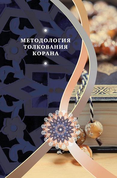 'Али Акбар Бабаи Методология толкования Корана бугакова т ред свет священного корана разъяснения и толкования том ix