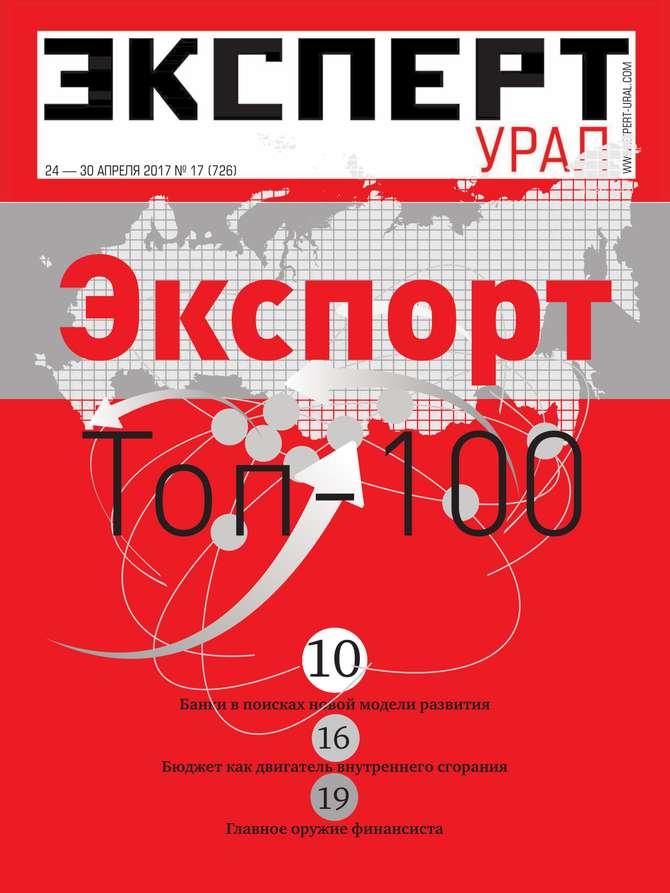 Редакция журнала Эксперт Урал Эксперт Урал 17-2017