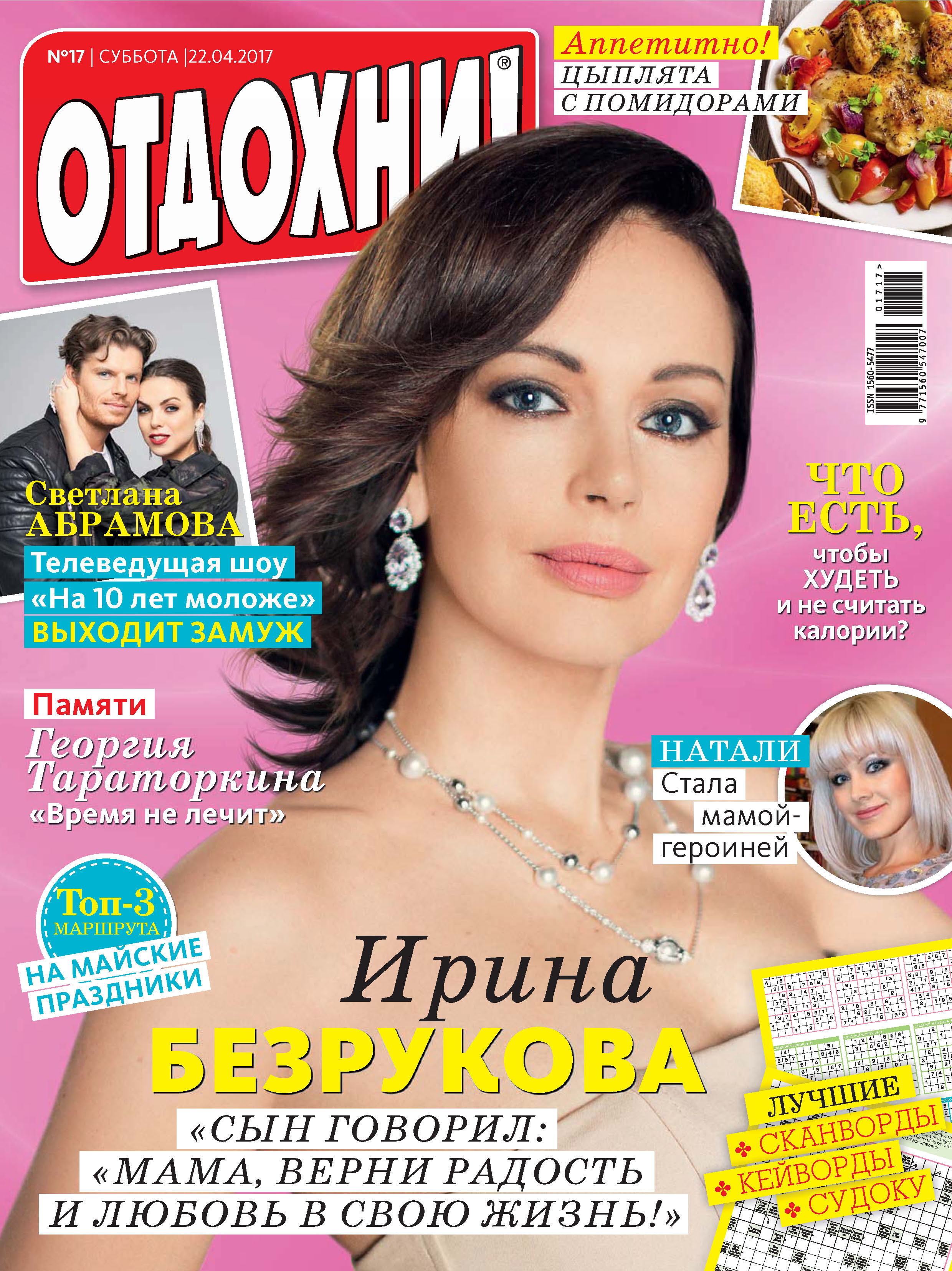 ИД «Бурда» Журнал «Отдохни!» №17/2017 цена