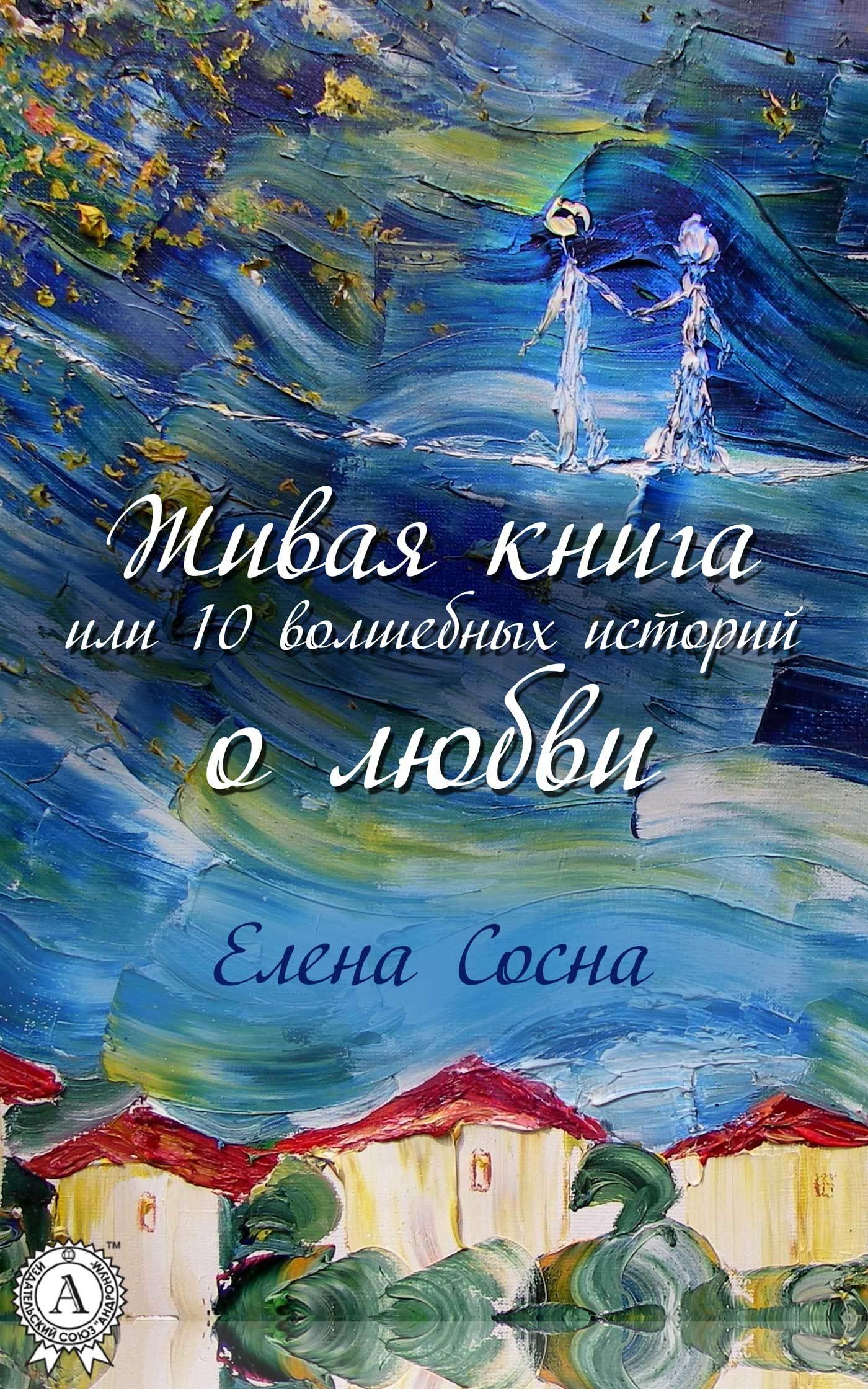 Елена Сосна Живая книга, или 10 волшебных историй о любви евгения шагурова 10 красивых историй о любви