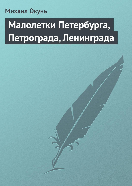Михаил Окунь Малолетки Петербурга, Петрограда, Ленинграда михаил окунь свободная любовь по пролетарски