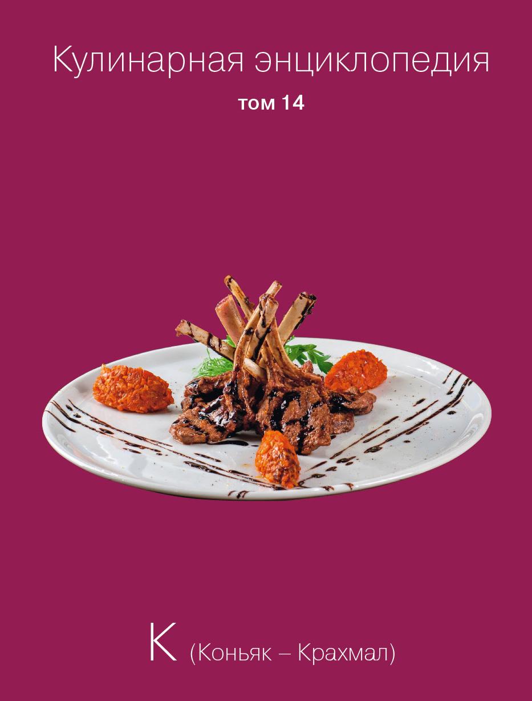 Отсутствует Кулинарная энциклопедия. Том 14. К (Коньяк – Крахмал)