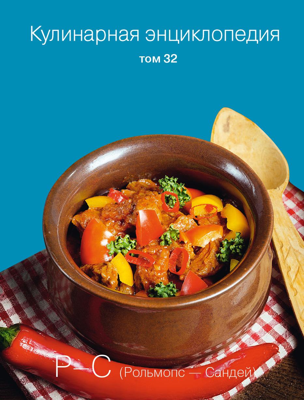Отсутствует Кулинарная энциклопедия. Том 32. Р-С (Рольмопс – Сандей) цена